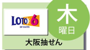大阪抽せんロト6木