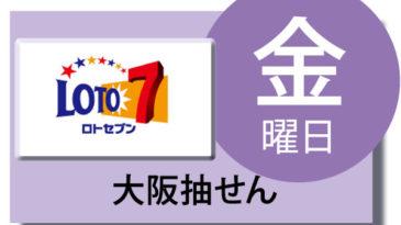 大阪抽せんロト7