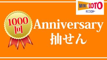 ミニロト1000回記念特集
