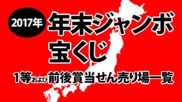 2017年年末ジャンボ宝くじ1等および前後賞当せん売り場一覧
