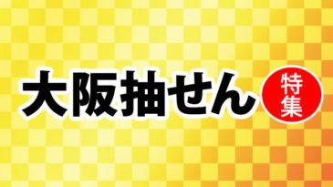 大阪抽せんTOP