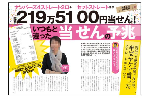 ロトナン2019年2月号夢の高額当せん者インタビュー