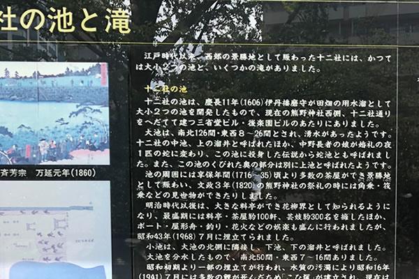 新宿熊野神社その3