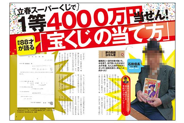 ロトナン2019年3月号高額当せん者インタビュー