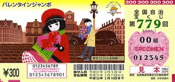 バレンタインジャンボ宝くじ(第779回全国自治宝くじ)券
