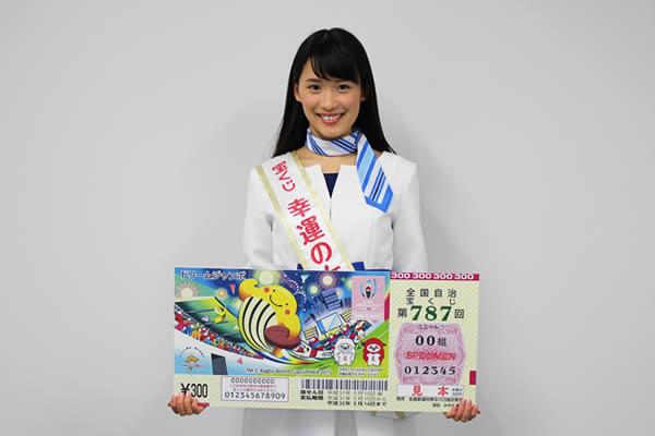 宝くじ「幸運の女神」の近藤綾 その1