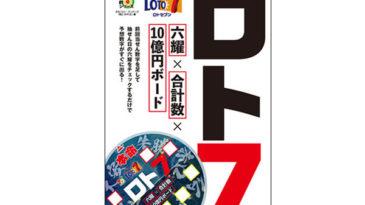 ロト7六耀×合計数×10億円ボード表紙