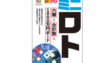 ミニロト六耀×合計数×1000万円ボード表紙