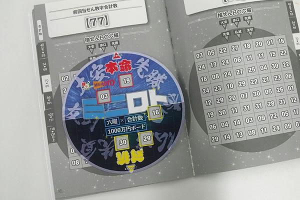 ミニロト六耀×合計数×1000万円ボード本命