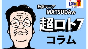 MATSUDAロト7コラムTOP