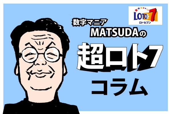 MATSUDAloto7TOP