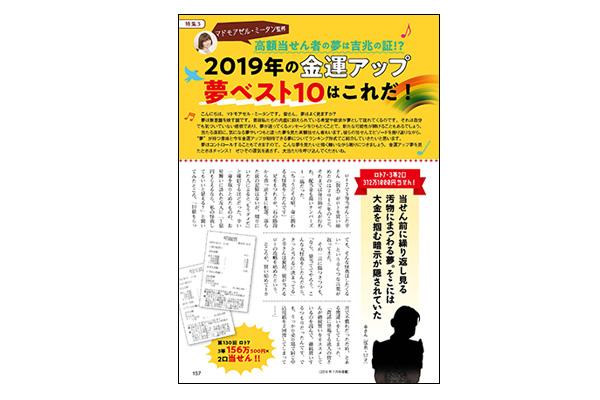 ロト・ナンバーズ「超」的中法 2019年6月号特集3