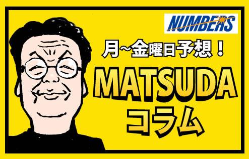 松田ナンバーズコラムTOP
