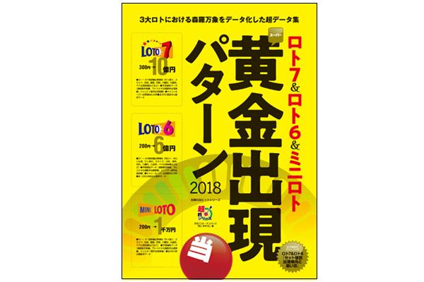ロト7&ロト6&ミニロトスーパー黄金出現パターン2018