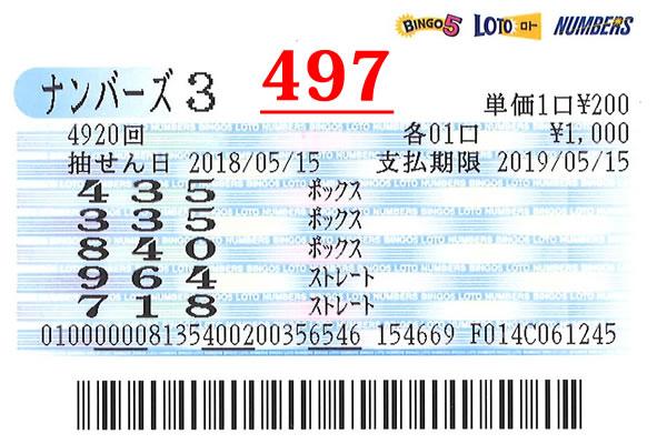 放電ブルース6月号N3