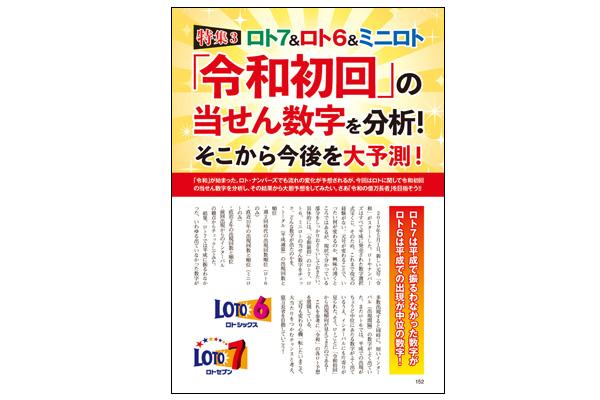 ロト・ナンバーズ「超」的中法 2019年7月号特集3