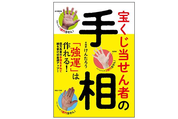 『宝くじ当せん者の手相 「強運」は作れる!』
