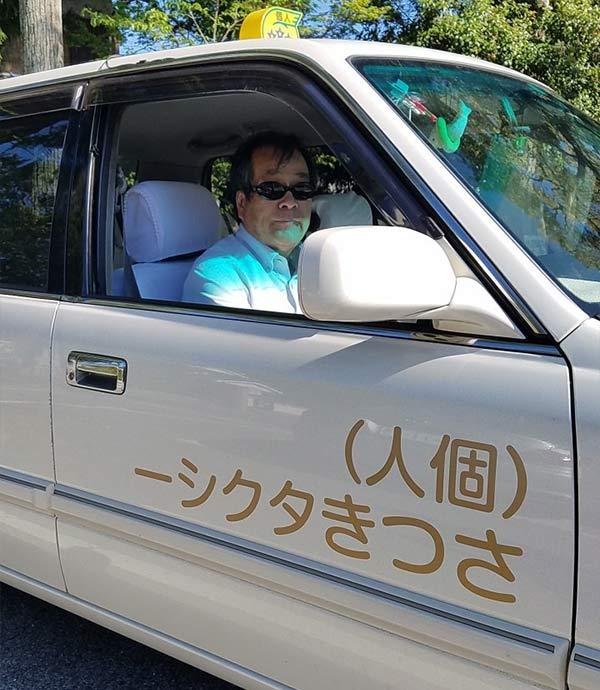 さつきタクシー