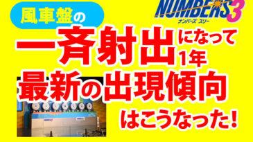 ロトナン2018年7月号特集2N3 TOP