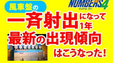 ロトナン2018年7月号特集2N4 TOP