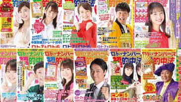 6月10日「ロトくじを楽しむ日」電子版キャンペーン
