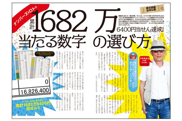 ロト・ナンバーズ「超」的中法 2019年8月号夢の高額当せん者インタビュー