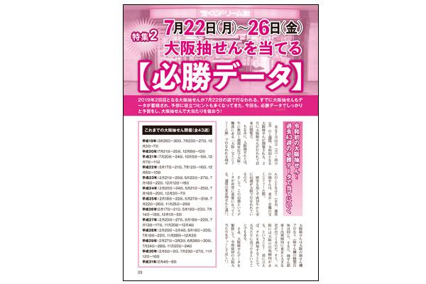 ロト・ナンバーズ「超」的中法 2019年8月号特集2
