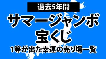 2019年版過去5年間サマージャンボ宝くじ1等が出た幸運の売り場一覧