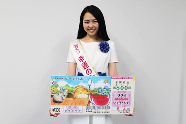 宝くじ「幸運の女神」飯本日菜子(いいもと ひなこ)さん
