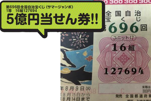 第696回全国自治宝くじ(サマージャンボ)5等当せん券