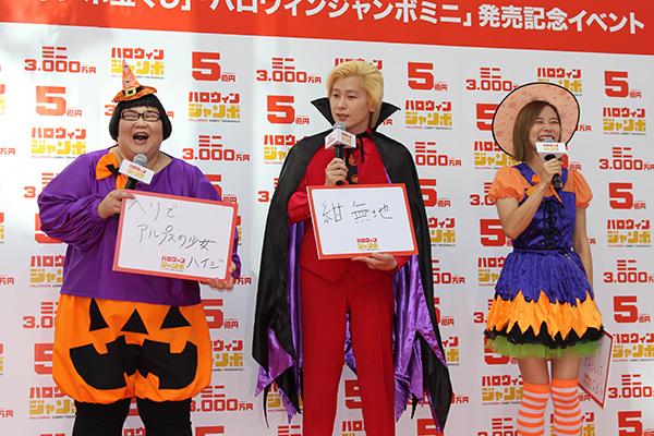 ハロウィンジャンボ発売記念イベント2