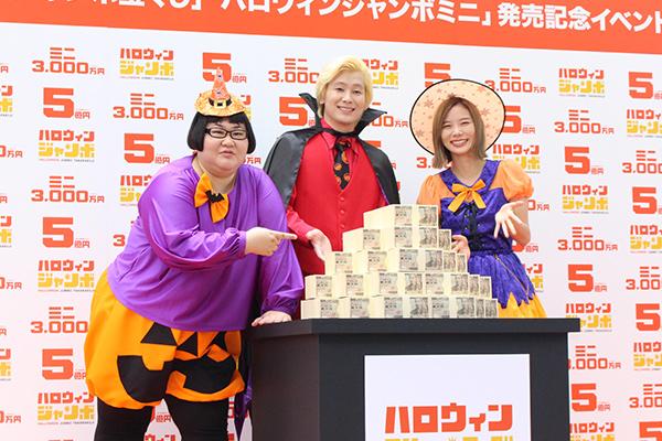 ハロウィンジャンボ発売記念イベント3