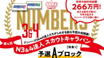 第4回目 ナンバーズ3&4達人スカウトキャラバン【予選Aブロック】