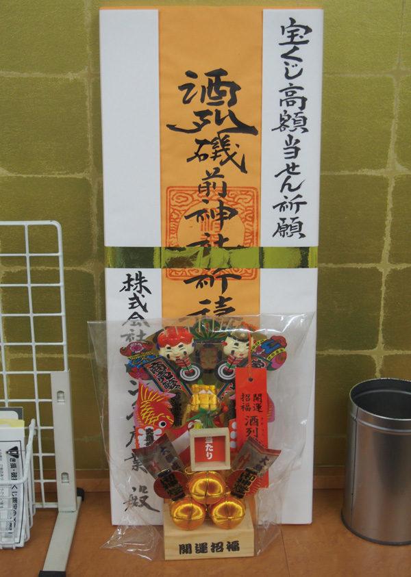 酒列磯前神社の御札
