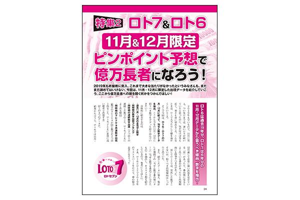 ロト・ナンバーズ「超」的中法 2019年12月号特集2