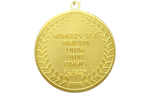 当金メダル裏