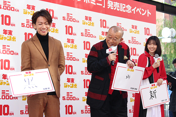 2019年末ジャンボ宝くじ発売記念イベント2