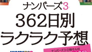 メルマガ「ナンバーズ3日別ラクラク予想」