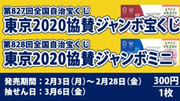 東京2020協賛ジャンボTOP