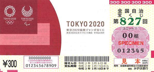 東京2020協賛ジャンボ宝くじ見本