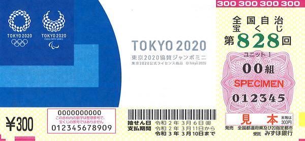 東京2020協賛ジャンボミニ見本