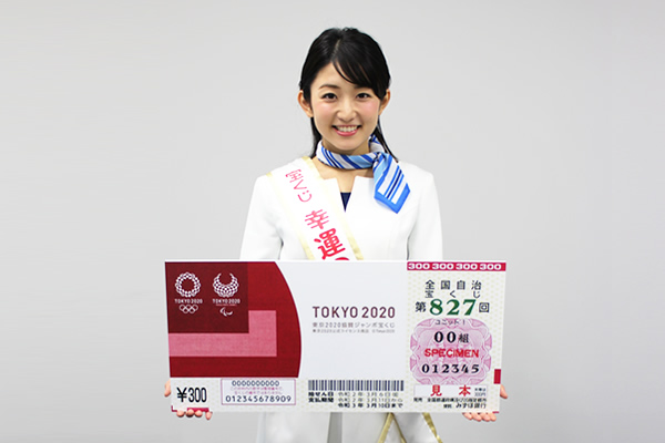 宝くじ「幸運の女神」和田愛里さん