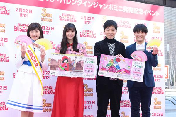 バレンタインジャンボ発売記念イベント1