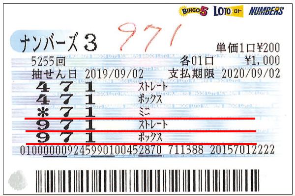【ナンバーズ3攻略法無料公開】当せん数字によろしく!(仮)[第13回]当せん券
