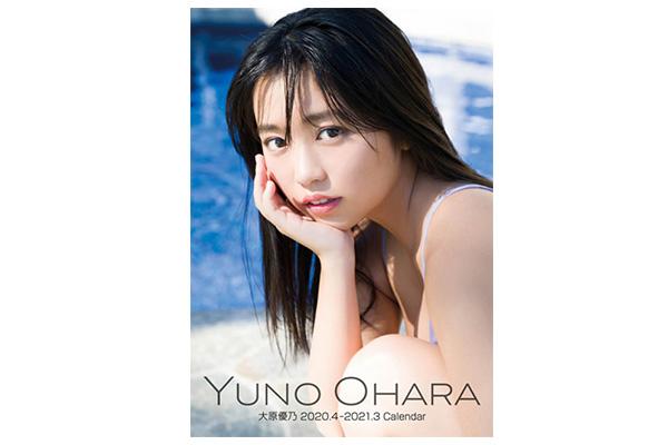 Yuno Ohara Calendar 2020.4-2021.3