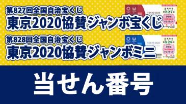 「東京2020協賛ジャンボ宝くじ」「東京2020協賛ジャンボミニ」当せん番号