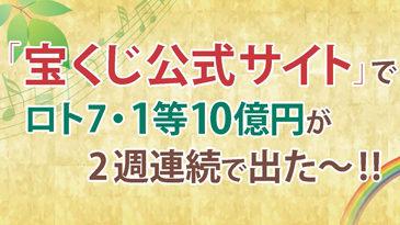 「宝くじ公式サイト」でロト7・1等10億円が2週連続で出た!!
