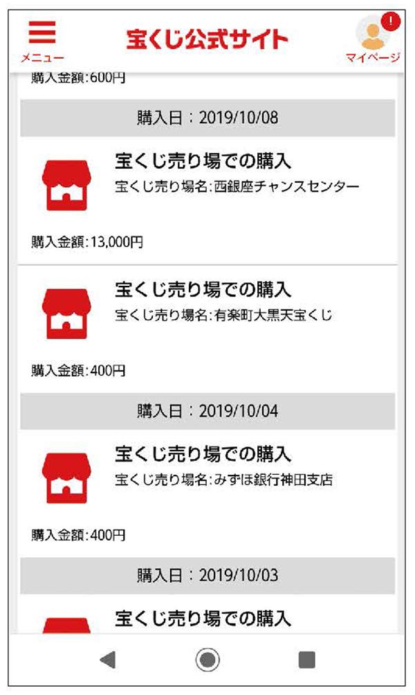 宝くじ公式サイト履歴