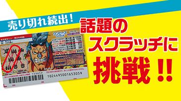 連続する番号のスクラッチ50枚で検証!「1万円でできるかな?」はどうなる!?サムネ