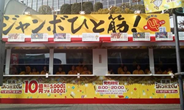 大阪駅前第4ビル特設売場